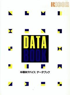 半導体データブックのサンプル